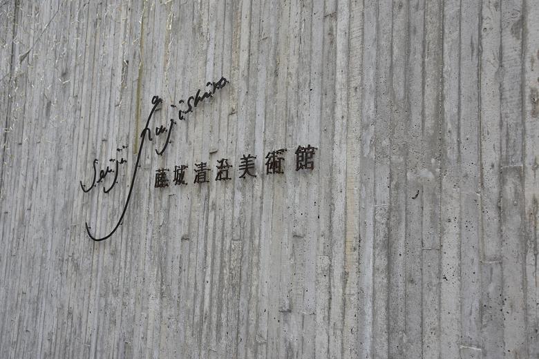 574 藤城清治美術館