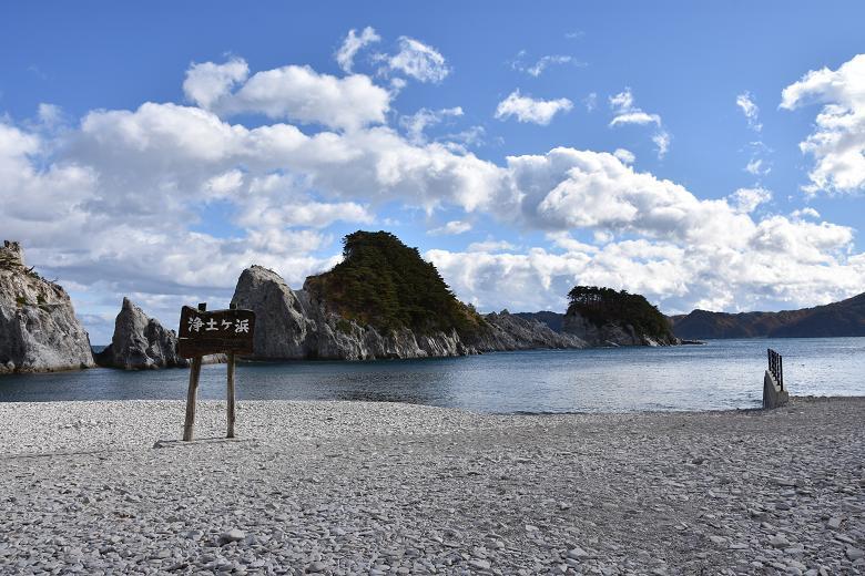 091 浄土ヶ浜