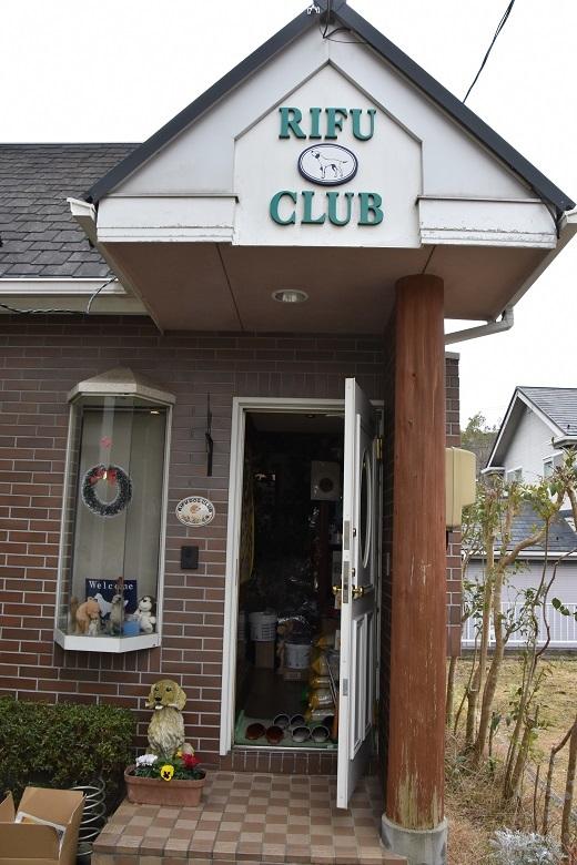 051 リフドッグクラブ