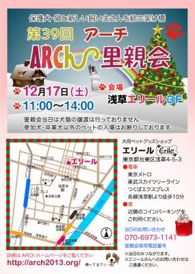 ARCh-satooyakai-39-1.jpg