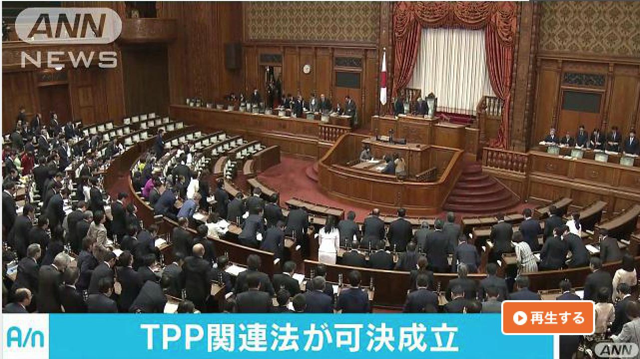 TPP関連法案参議院を通過