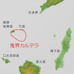 Kikai_Caldera_Relief_Map,_SRTM,_Japanese