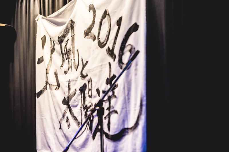 KITAKAZETAIYO2016-1.jpg