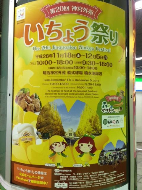 2016神宮イチョウ祭り