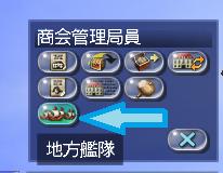 地方艦隊すっとこ12016053