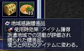 地方艦隊活動状況3