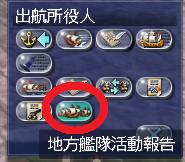 地方艦隊活動状況8