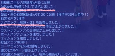 竹田P討伐20164