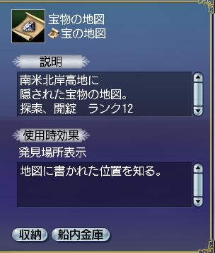財宝地図キャンペ3パイレーツブーツchizu