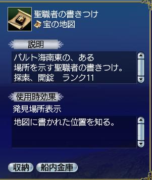 財宝地図キャンペ9コサックキャップchizu