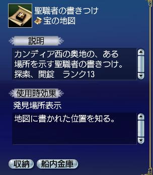 財宝地図キャンペ10ジェネラルヘルムchizu