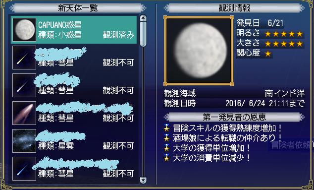 新天体発見3
