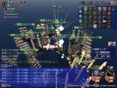 大海賊うっちー5