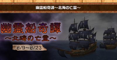 幽霊船イベ1