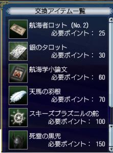 幽霊船イベ3