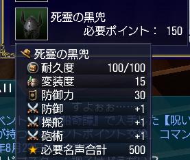 幽霊船イベ4