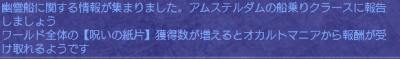 幽霊船イベ6