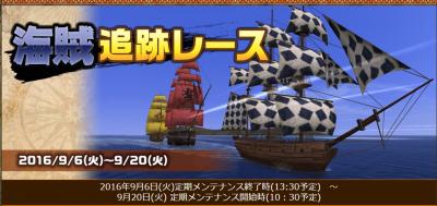 海賊追跡レース