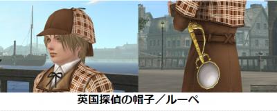 英国探偵の帽子