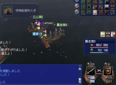 特殊船塗料1