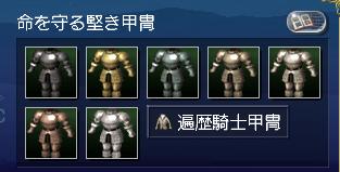 甲冑メモリアル8