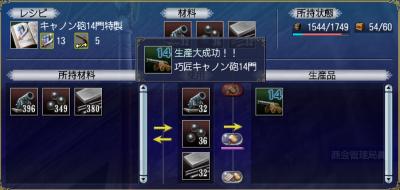 鋳造メモリアル3