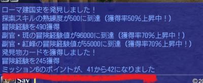 チャレンジミッション201618