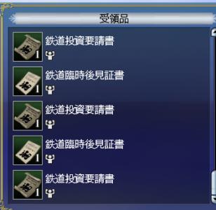 鉄道王10