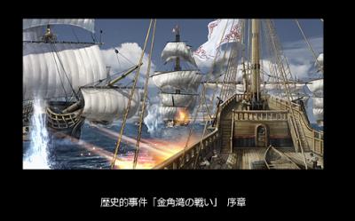歴史的事件金角湾の戦い
