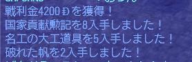 商会ガナハイレディン3