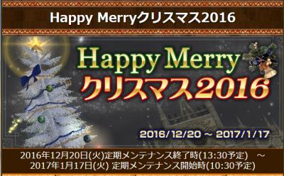 2016クリスマスイベ1