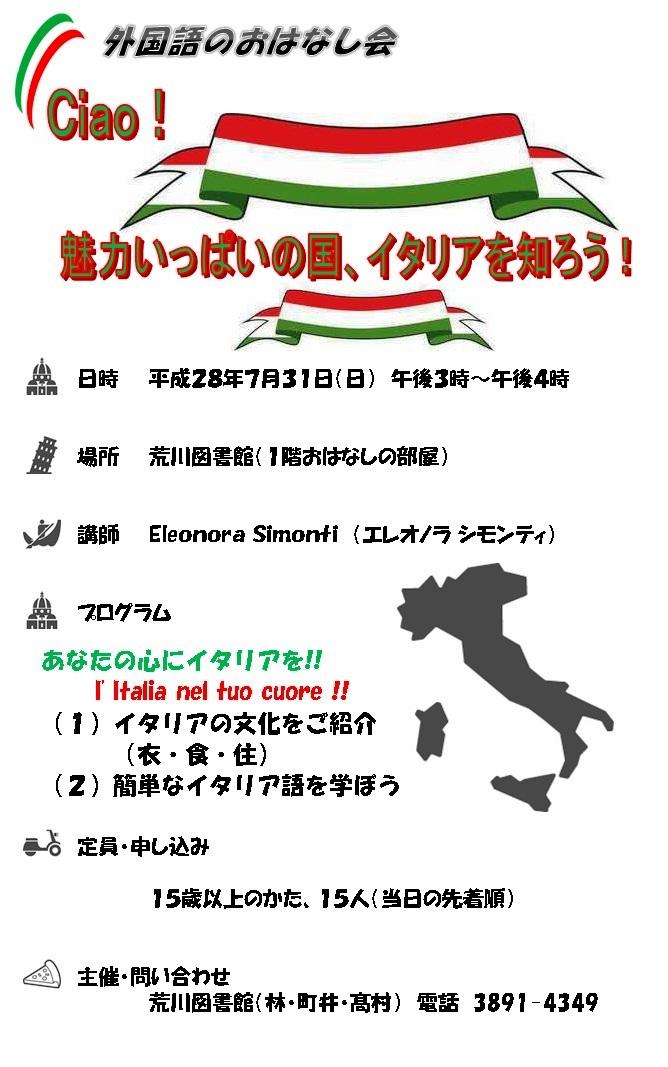 20160731_Italia.jpg