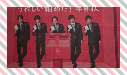 161101読売年賀状広告
