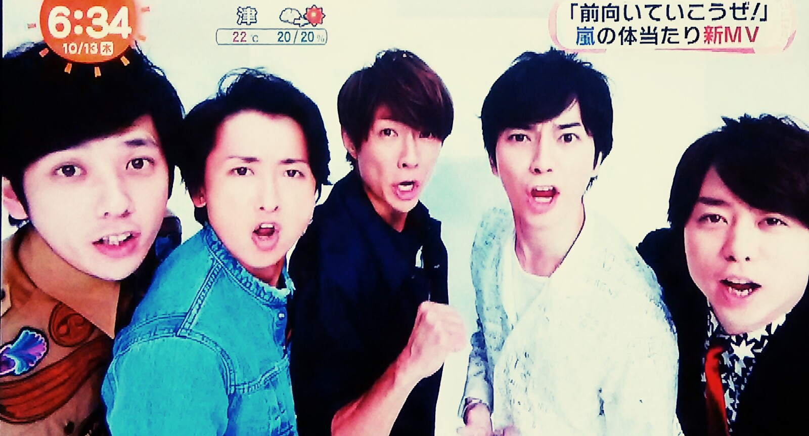 Are You Happy 待受 嵐,MV,Dont You Get It