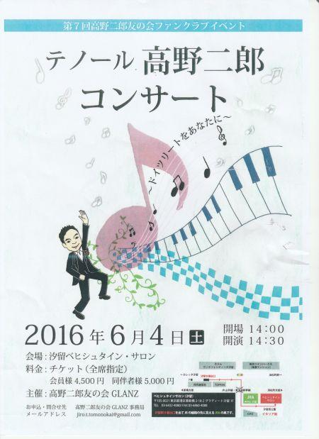 高野二郎ドイツリートコンサート_20160601_0001