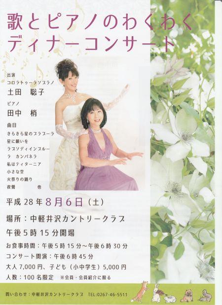 軽井沢ワクワクコンサート_20160628_0001
