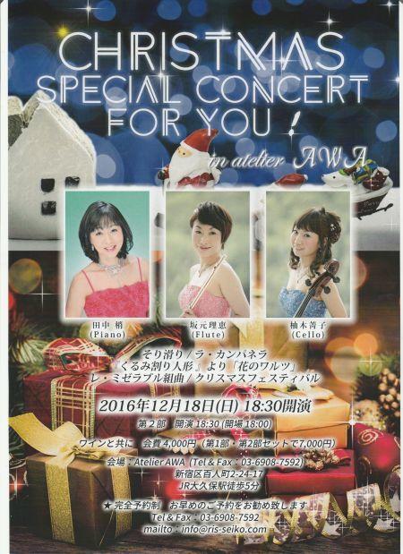 クリスマスコンサートinAWA_20161123_0001