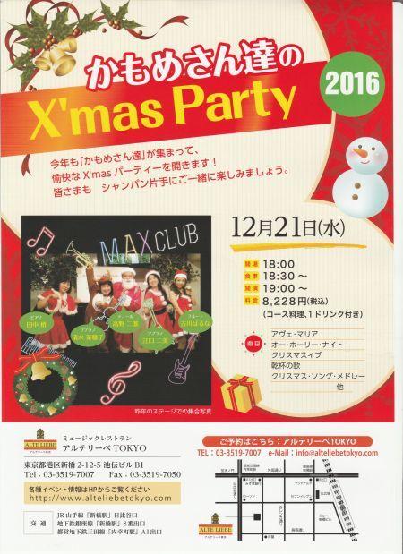 かもめさん達のクリスマスコンサート_20161123_0001