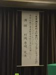 村岡先生講演