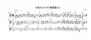 小麦のエトゥデ-練習譜G