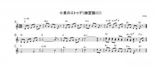 小麦のエトゥデ-練習譜C