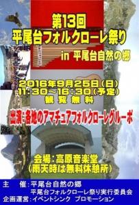 第13回平尾台フォルクローレ祭りポスター