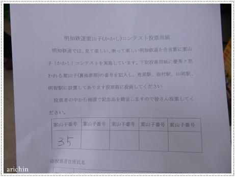 nagoPA221373.jpg
