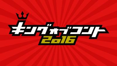 キングオブコント2016