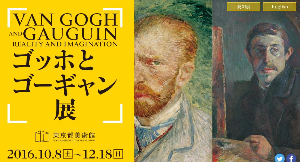 ゴッホとゴーギャン展 アート名画館