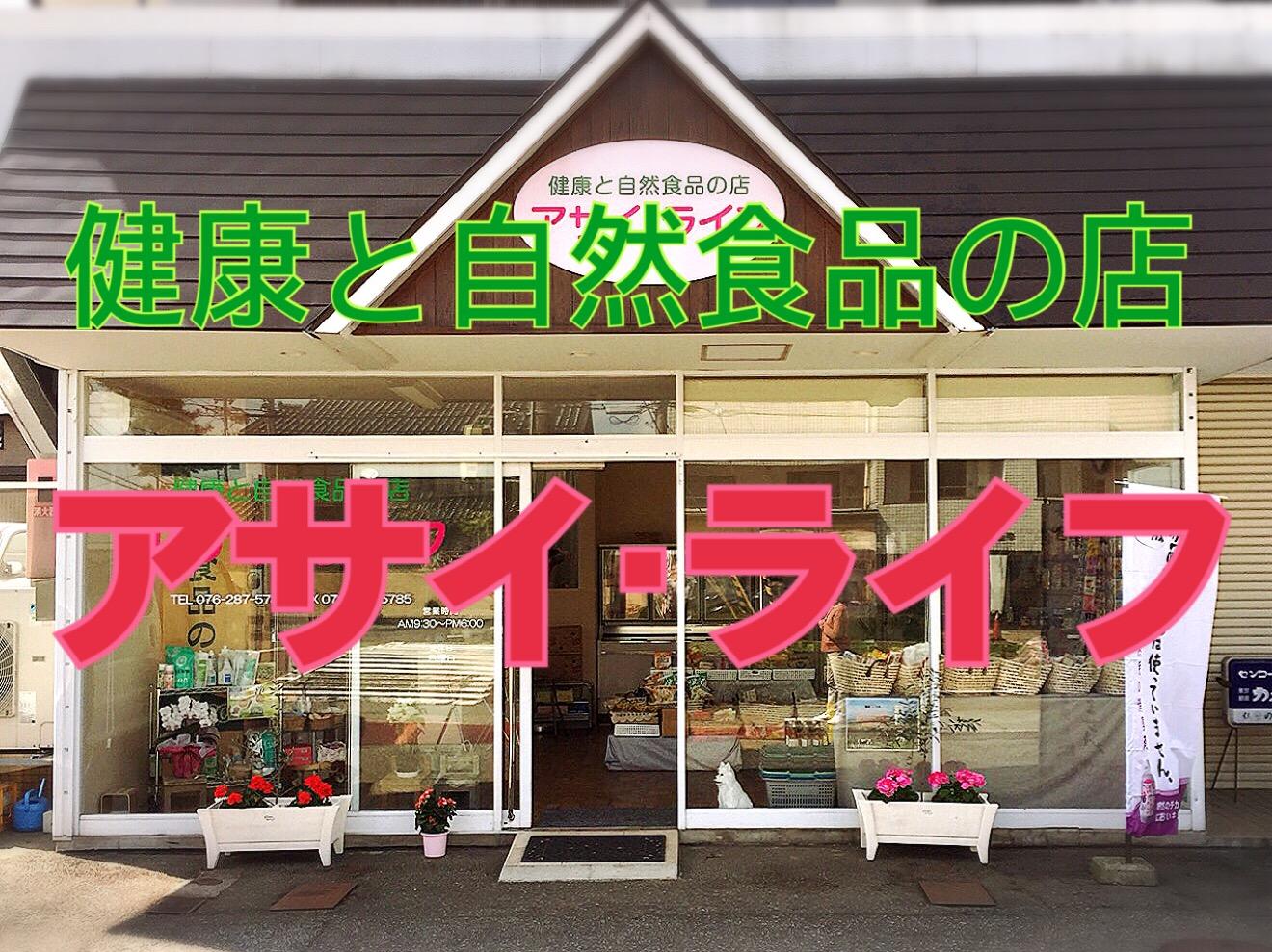 健康と自然食品のお店 アサイ・ライフ店長ブログ