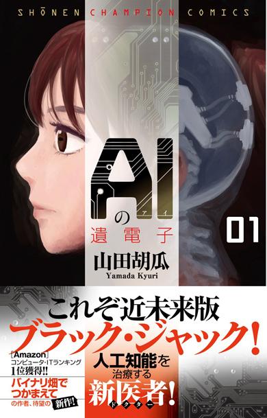 AInoidenshi.jpg