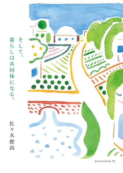 sositekurashiwa.jpg