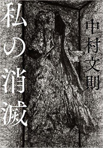 watashinoshometsu.jpg