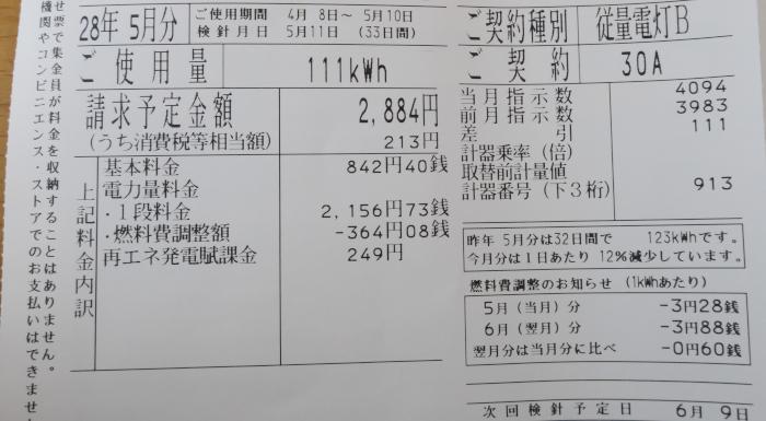 20160516_0917[1]
